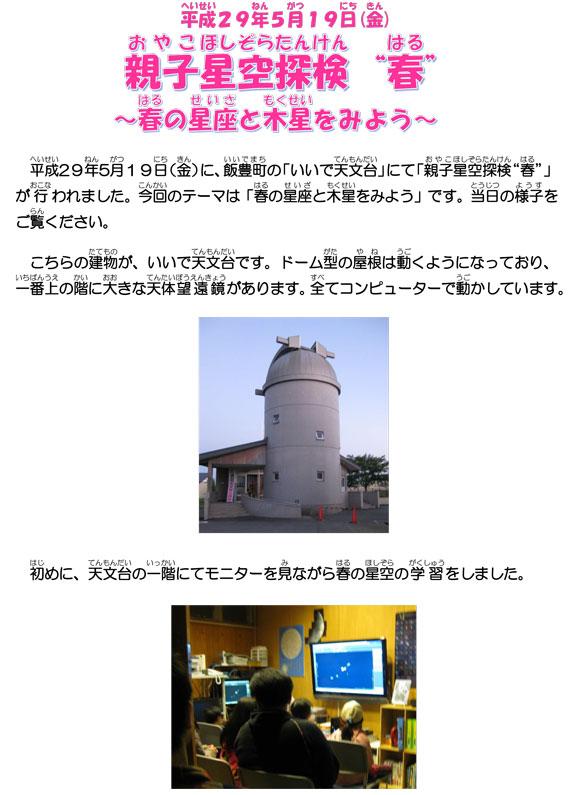 H29oyakohoshizora_haru1