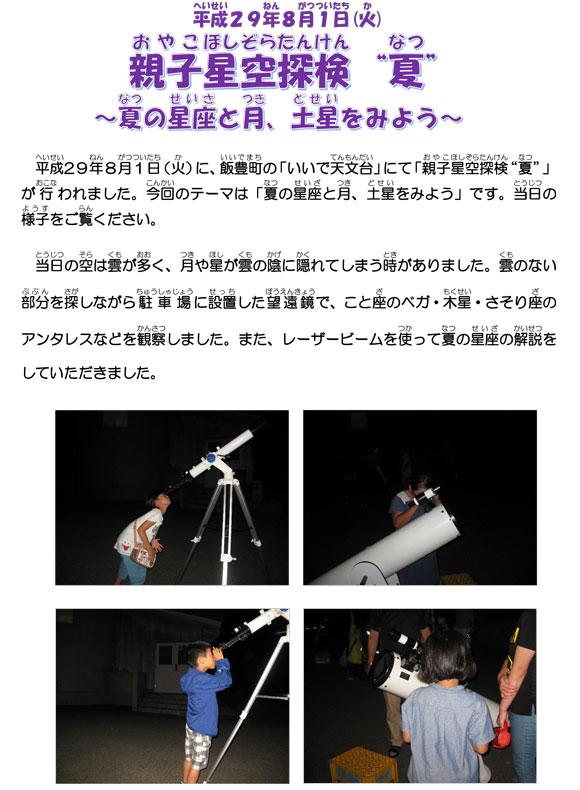 H29oyakohoshizora_natu1