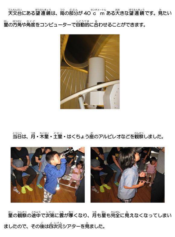 H29oyakohoshizora_natu2