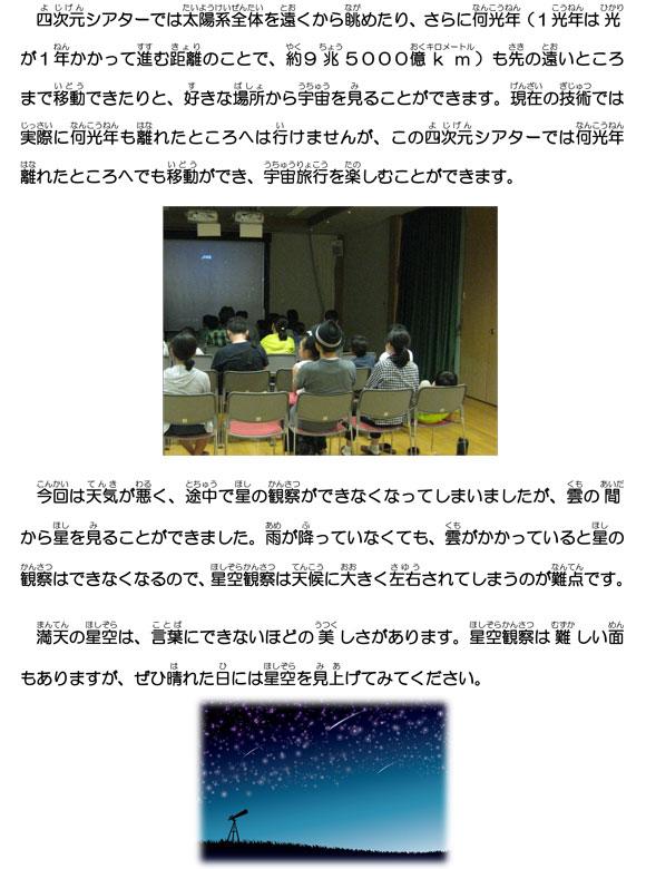H29oyakohoshizora_natu3