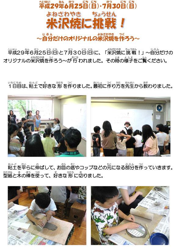 h290625_yonezawayaki1