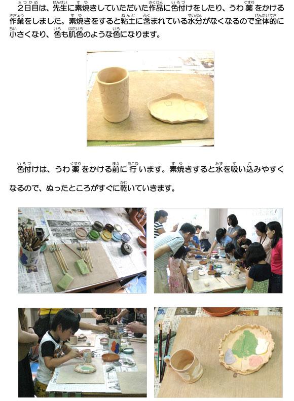 h290625_yonezawayaki4