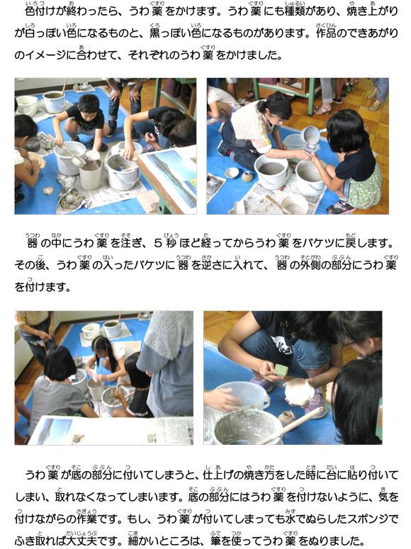 h290625_yonezawayaki5