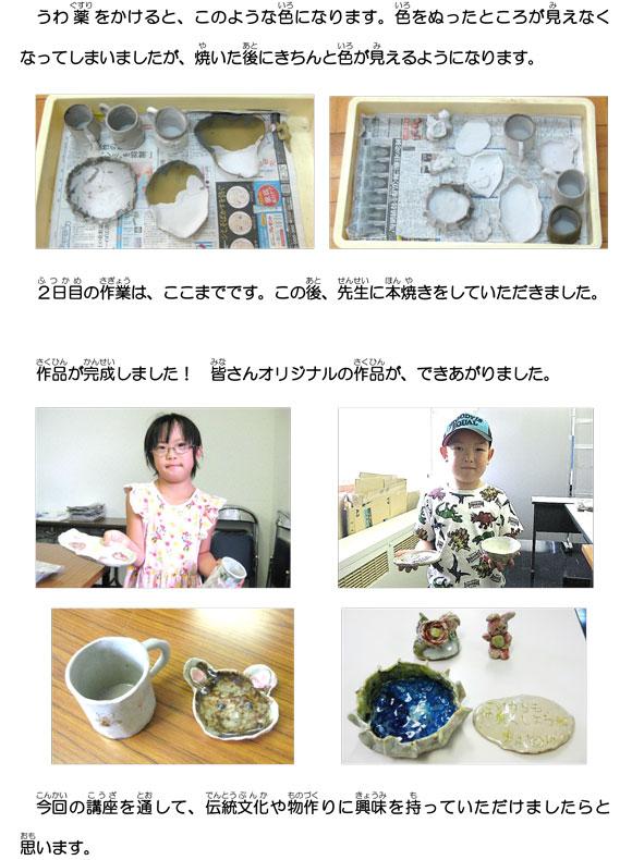 h290625_yonezawayaki6