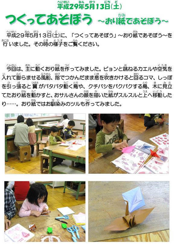 h29tukutteasobou_5_no.1