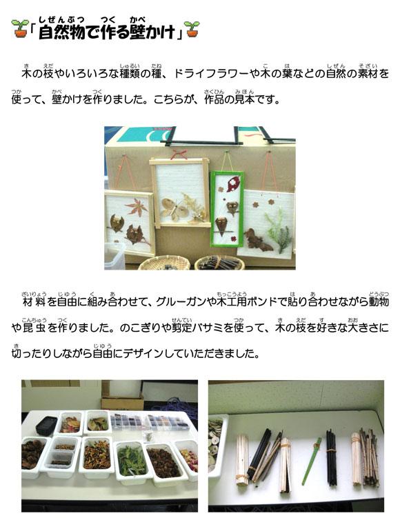 h29wakuwaku.shizenbutu_no1