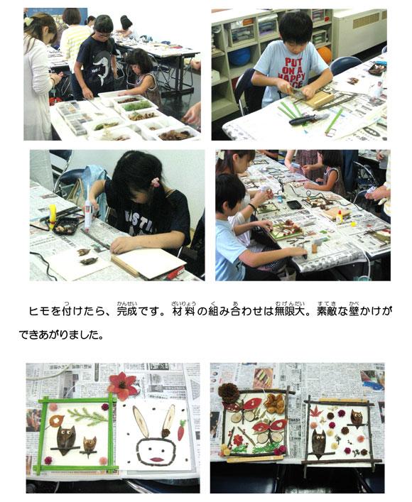 h29wakuwaku.shizenbutu_no2