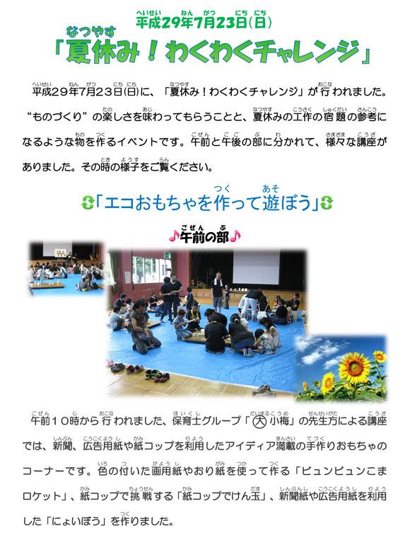 h29wakuwakueko_no.1