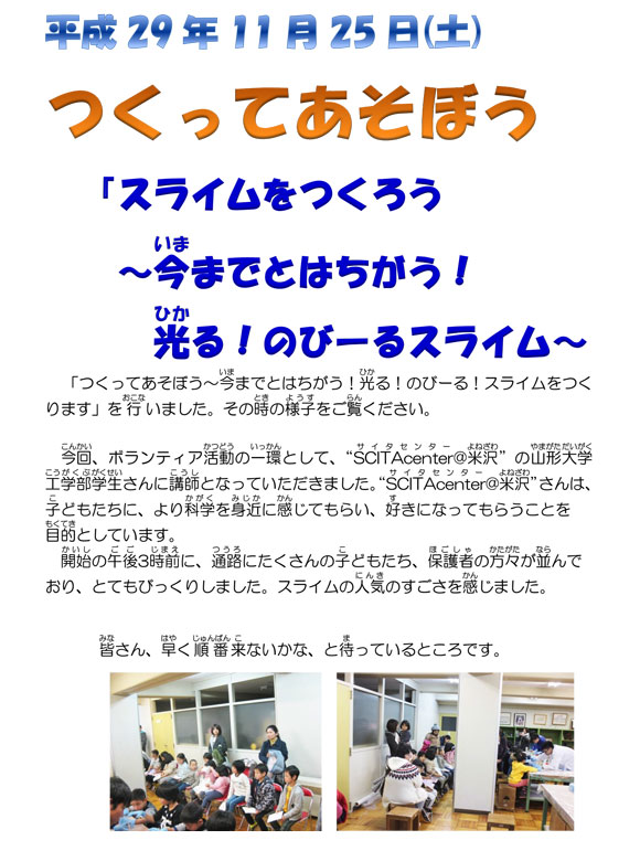 tukutteasobou_2017.11_No.1