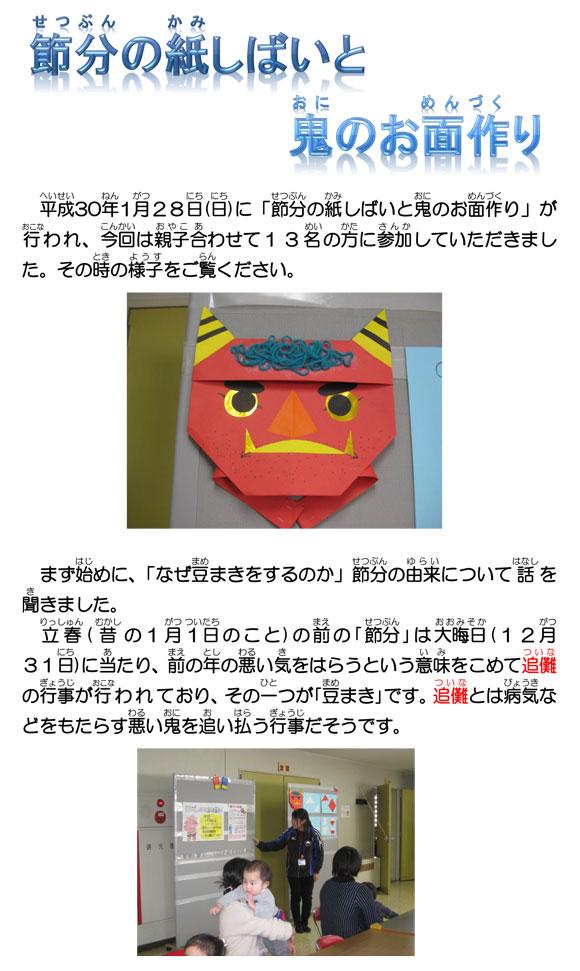 h29setubun_no.1