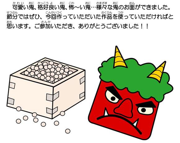 h29setubun_no.5