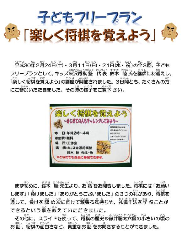 h29shiyougi_no.1