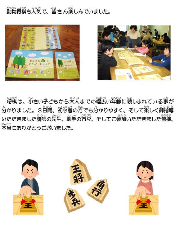 h29shiyougi_no.4