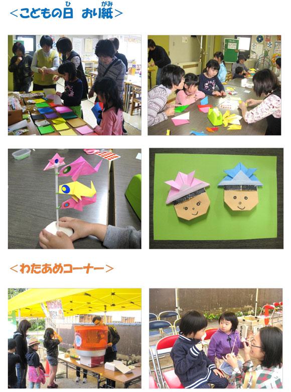 H30kodomonohi_no.2
