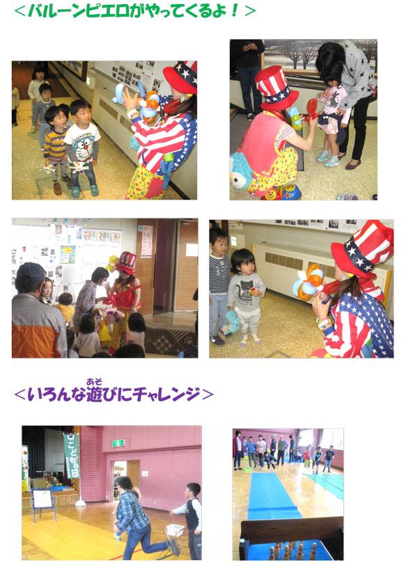 H30kodomonohi_no.4
