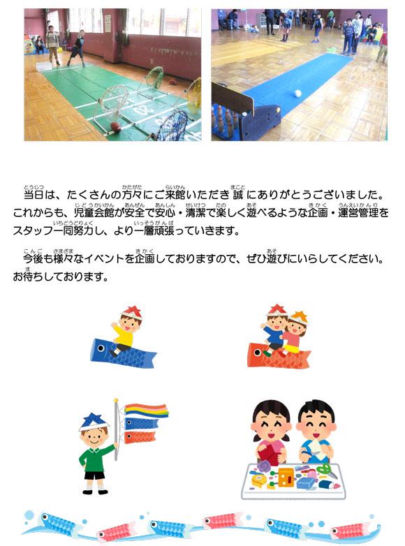 H30kodomonohi_no.5